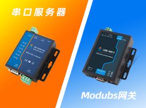 串口服务器与modbus网关的区别